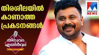 Thiruva Ethirva  on Dileep   Manorama News