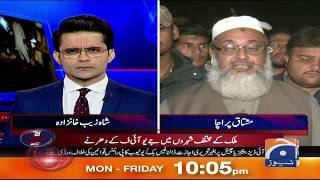 Aaj Shahzeb Khanzada Kay Sath | 14th November 2019