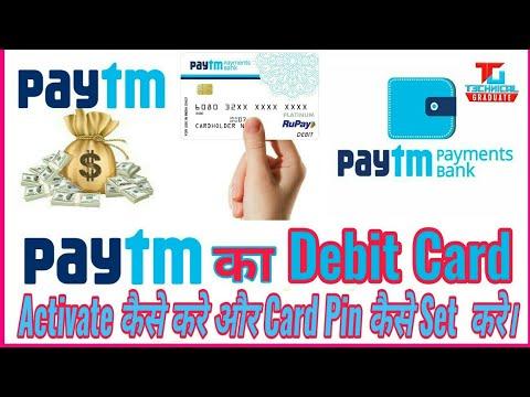 Paytm ka Debit Card Activate kaise kre || How to Activate Paytm Debit Card || By Technical Gear