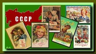 42  Старые советские открытки 2