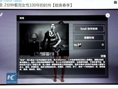 Chinese video-sharing website offers new ways to interact