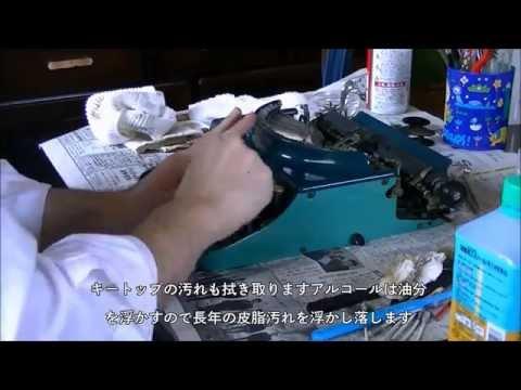 レミントン・ポータブルタイプライターの清掃 Cleaning my Remington Portable Typewriter