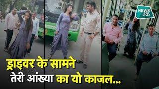 DTC बस में लड़की का धमाकेदार डांस, नौकरी पर पड़ गया भारी! EXCLUSIVE #NewsTak