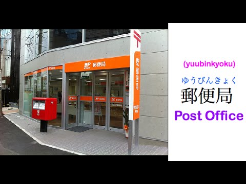 Japanese Vocabulary: Using the Post Office in Japan