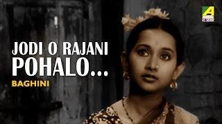 Jodio Rajani Pohalo | Baghini | Bengali Movie - Video Song | Lata Mangeshkar Hit Song