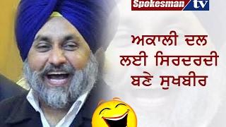 Funny speech of Sukhbir badal