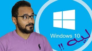7 أسباب ستجعلك تغير رأيك في إستخدام Windows10 !