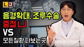 [LJ비뇨기과] 음경확대수술, 조루수술만 하는곳 vs 이것저것 다 하는곳