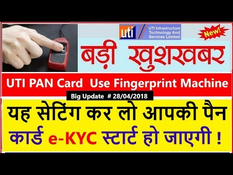 UTI PAN card e-KYC browser setting step by step  ?
