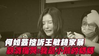 何如芸控訴王敏錡家暴 崩潰痛哭:我是小孩的媽媽|鏡週刊 娛樂即時