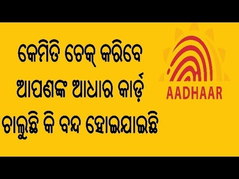 Check your adhar card active or not active on your android phone odia