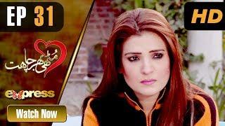 Pakistani Drama   Muthi Bhar Chahat - Episode 31   Express TV Dramas   Resham, Agha Ali, Usman