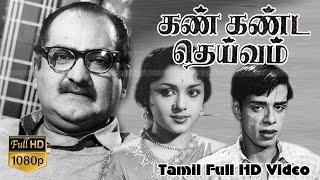 Kan Kanda Deivam Tamil Classic Movie S.V.RangaRao,Padmini,Nagesh   K.S.Gopalakrishnan K.V.Mahadevan