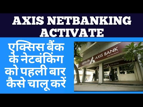 How to use axis net banking || axis netbanking activate || axis net banking registere | first time |