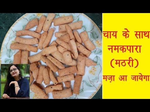 Namak Para Recipe|Khasta Mathri|Mathri Recipe in Hindi|मठरी बनाने की विधि