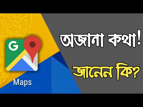 Google Map- Top 10 Hidden features you should know |Google map সম্পর্কে কিছু গোপন তথ্য জানুন।