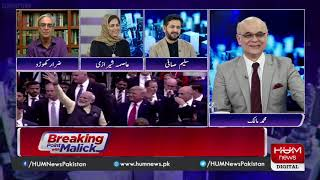 Program Breaking Point with Malick 29 Sep 2019 | HUM News