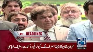 News Headlines | 3:00 PM | 23 July 2017 | 24 News HD