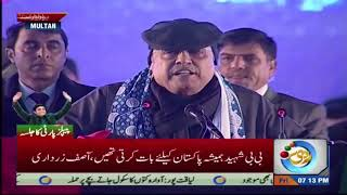 PPP Multan Jalsa | Asif Ali Zardari complete speech  |15 December 2017 | Rohi
