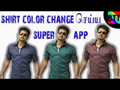 HOW TO CHANGE SHIRT COLOR [SUPER APP] - BEST TAMIL TUTORIALS
