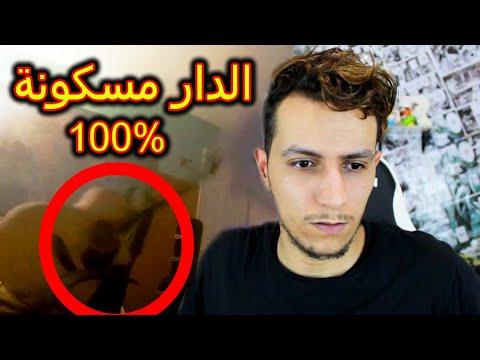 ماكانش الرقاد بعد هذا الفيديو  😈 ( الحكاية )