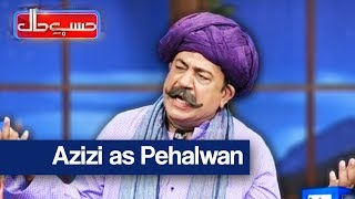 Hasb e Haal - 26 Aug 2017 - Azizi as Pehalwan - حسب حال - Dunya News