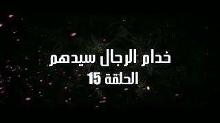 Ahwal Anas Episode 15 - (أحوال الناس الحلقة 15 (خدام الرجال سيدهم