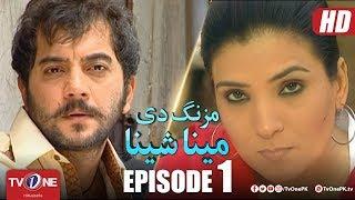 Mazung De Meena Sheena | Episode 1 | TV One Drama