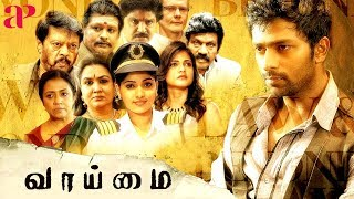 Download Vaaimai Tamil Full Movie | Shanthanu | Ramki | Goundamani | Muktha | AP International Video