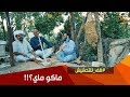 Download محمد وحبنتي يدورون ماي .. شوفوا بازة شنطاهم ؟!! MP3,3GP,MP4