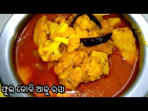 ଫୁଲ କୋବି ଆଳୁ ରସା | Cauliflower Potato Curry | Easy Recipe
