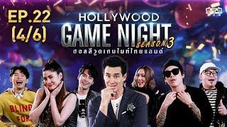 HOLLYWOOD GAME NIGHT THAILAND S.3 | EP.22 มากี้, บอม, มะตูมVSป๊อก, แพง, เชาเชา[4/6] | 13.10.62