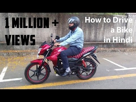 How to Ride a Bike in Hindi