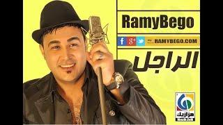 #x202b;كليب الراجل - رامي بيجو  / Al Ragel - Ramy Bego 2018#x202c;lrm;