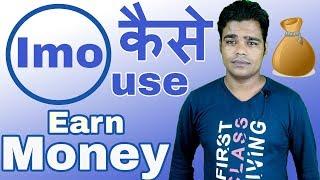 Imo || Imo App Kaise Use Kare | Imo App How To Use | Imo App Kya Hai | Earn Money Imo | video Call