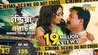 India Alert    Episode 121    AgniSakshi Zalim Suhag    Dangal TV