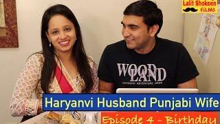 Haryanvi Husband Punjabi Wife  | Episode_4 - Birthday |