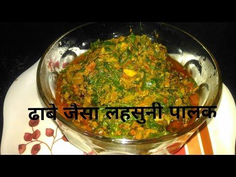 Lasooni palak recipe|ढाबा स्टाइल लसुनी पालक| पालक की रेसिपी | Spinach cooked with Garlic and Spices
