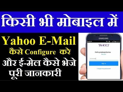 Yahoo ईमेल मोबाइल में कैसे setup करे | How to configure Yahoo mail in mobile