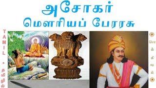 Download Ashoka the Great History | Tamil | அசோகர் வரலாறு | Bindusara | Vicky | Pokkisham Video