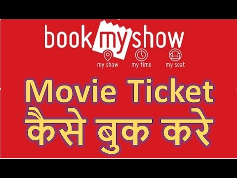 {HINDI} How To Book Online Movie Ticket At Home bookmyshow