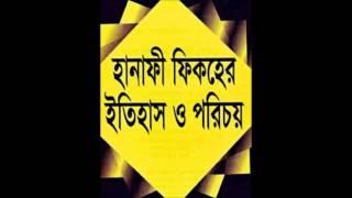MAZHAB-1(bangla). must listen!!!