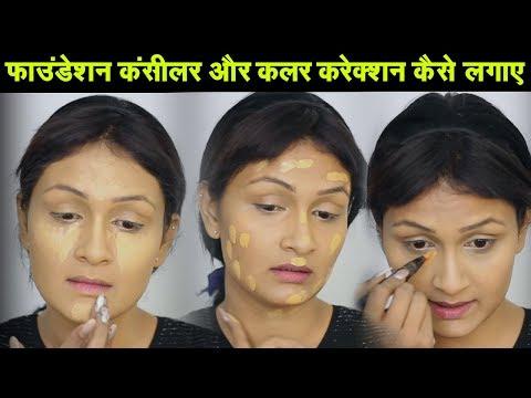 Foundation, Concealer & Color Correction (Hindi)