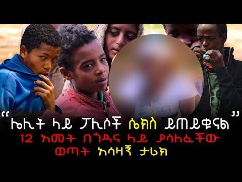 "Xxx Mp4 Ethiopia ""ሌሊት ላይ ፖሊሶች ሴክስ ይጠይቁናል"" 12 አመት በጎዳና ላይ ያሳለፈችው ወጣት አሳዛኝ ታሪክ ክፍል 1 3gp Sex"