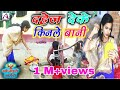 Download Dahej deke kinale Bani || दहेज देके किनले बानी || AK music Presents MP3,3GP,MP4