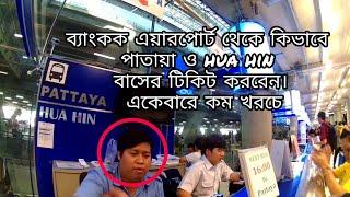 Part 3.bangkok airport  to pattya n hua Hin bus ticket cheap & easyব্যাংকক থেকে পাতায়া কিভাবে যাবেন