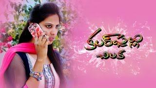 Colorfulu Chilaka || Short Film Talkies || Latest Telugu Short Films