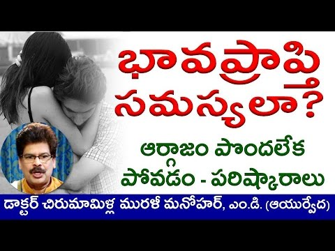 Difficulties with Orgasm | Ayurvedic Remedies in Telugu by Dr. Murali Manohar Chirumamilla