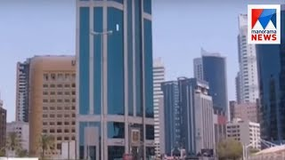 Fexi work permit going to implement in Bahrain | Manorama News