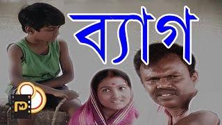 "Bangla Natok ""bag""| ব্যাগ |hd 1080| Fazlur Rahman Babu, Putul"